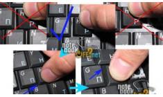 Как вставить кнопку в ноутбук?