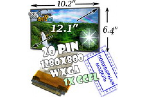"Матрица 12.1"" WXGA (1280x800, 20 pin, 1 лампа CCFL) глянцевая фото №1"
