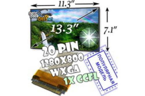 "Матрица 13.3"" WXGA (1280x800, 20 pin, 1 лампа CCFL) глянцевая фото №1"