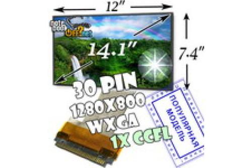 """Матрица 14.1"""" WXGA (1280x800, 30 pin, 1 лампа CCFL) фото №1"""