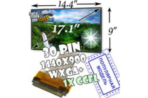 "Матрица 17/17.1"" WXGA+ (1440x900, 30 pin, 1 лампа CCFL) глянцевая фото №1"
