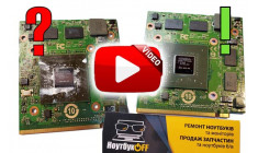 Замена видеокарты в ноутбуке и ремонт