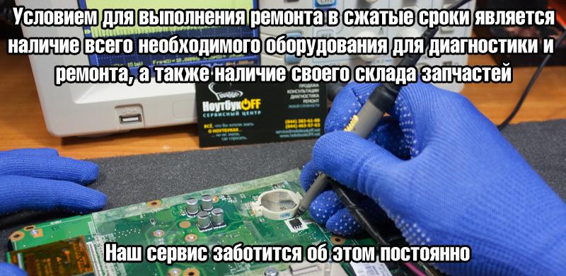 Ремонт и диагностика ноутбуков в домашних условиях 158